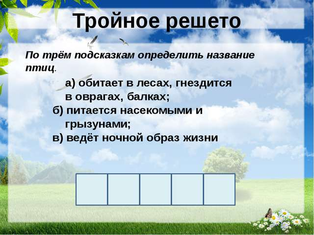 Тройное решето а) обитает в лесах, гнездится в оврагах, балках; б) питается н...
