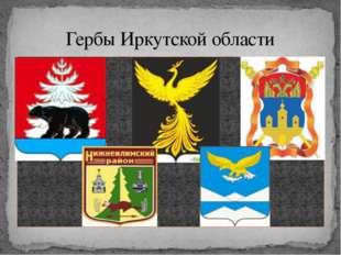 Гербы Иркутской области