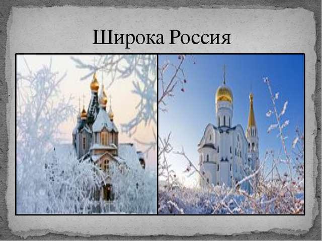 Широка Россия