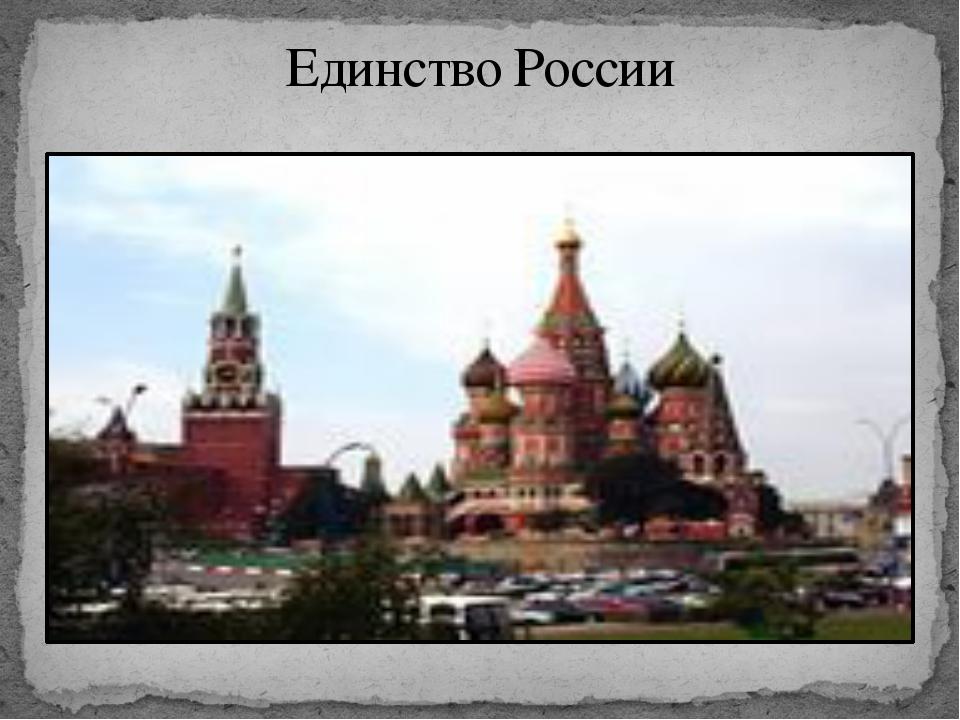 Единство России