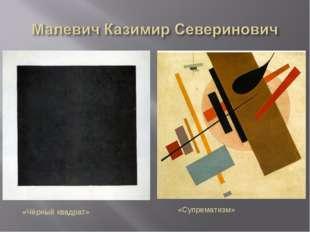 «Супрематизм» «Чёрный квадрат»