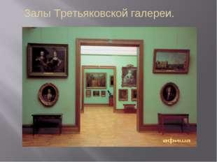 Залы Третьяковской галереи.