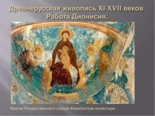 Фреска Рождественского собора Ферапонтова монастыря.