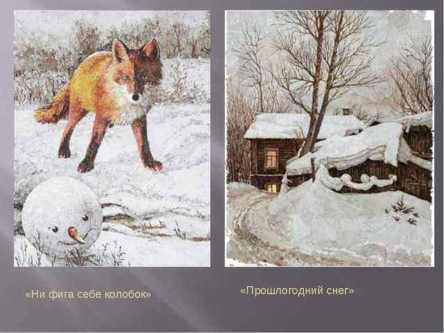 «Ни фига себе колобок» «Прошлогодний снег»