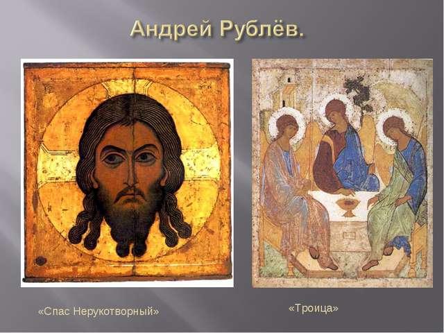 «Спас Нерукотворный» «Троица»