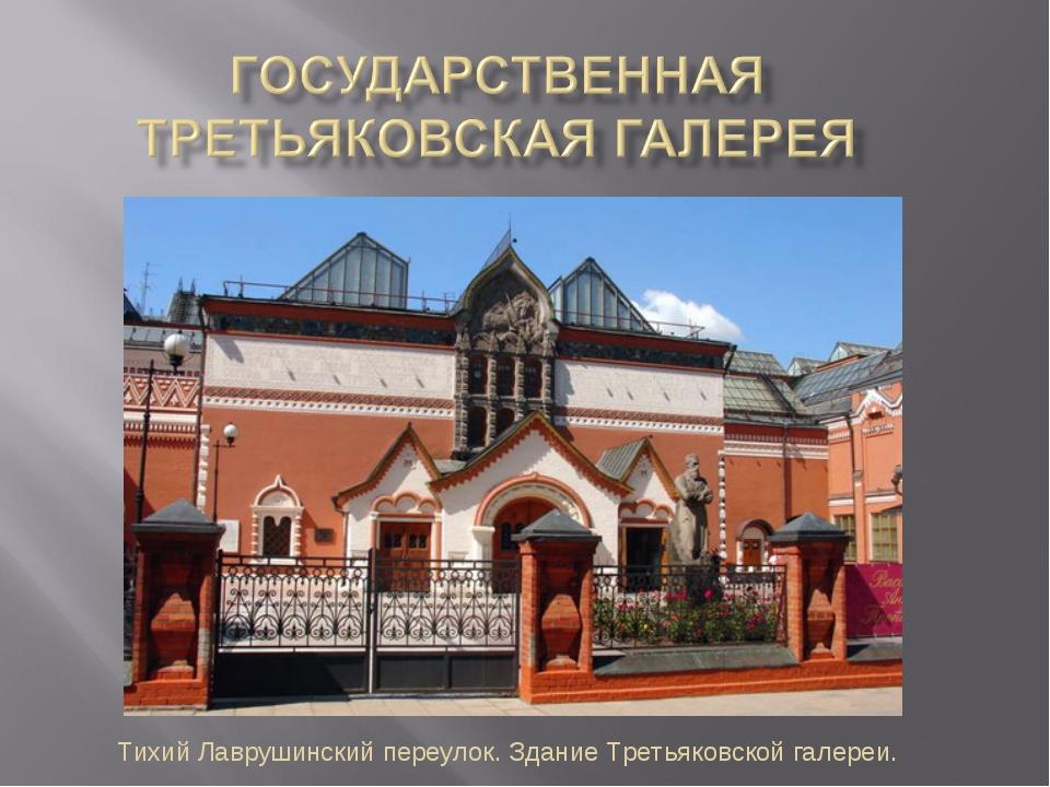 Тихий Лаврушинский переулок. Здание Третьяковской галереи.