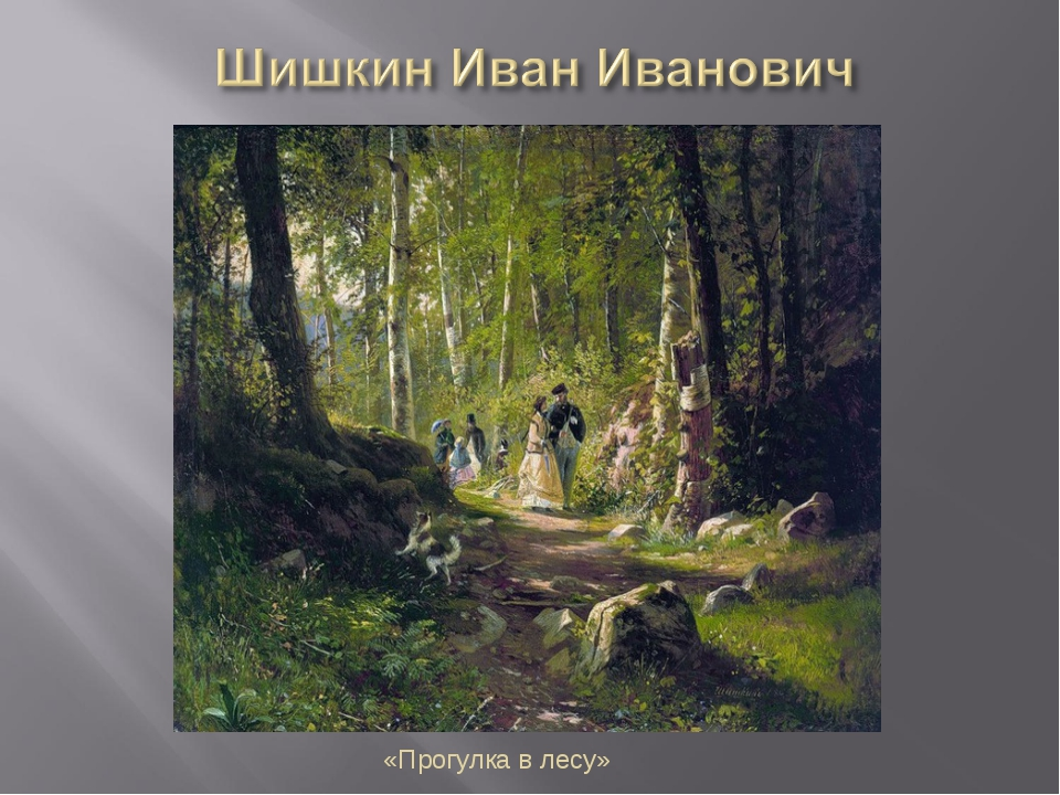 «Прогулка в лесу»