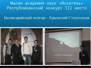 Малая академия наук «Искатель» Республиканский конкурс III место Бахчисарайск