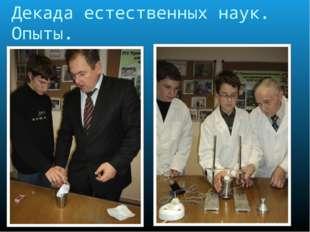 Декада естественных наук. Опыты. физика химия ХИМИЯ