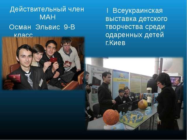 Действительный член МАН Осман Эльвис 9-В класс I Всеукраинская выставка детск...