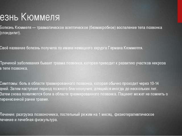 Болезнь Кюммеля Болезнь Кюммеля — травматическое асептическое (безмикробное)...