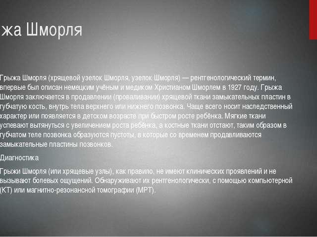Грыжа Шморля Грыжа Шморля (хрящевой узелок Шморля, узелок Шморля) — рентгенол...