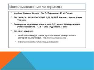 Использованные материалы Учебник Физика. 9 класс . / А. В. Перышкин , Е. М. Г