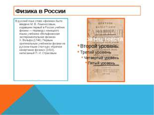 В русский язык слово «физика» было введено М. В. Ломоносовым, издавшим первый