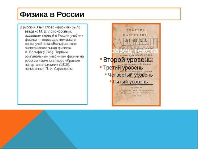 В русский язык слово «физика» было введено М. В. Ломоносовым, издавшим первый...
