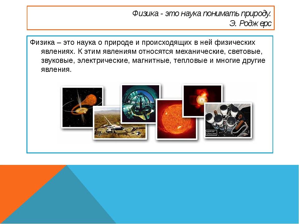 Физика - это наука понимать природу. Э. Роджерс Физика – это наука о природе...