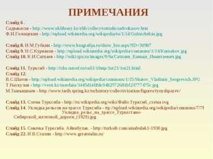ПРИМЕЧАНИЯ Слайд 6 . Садвакасов - http://www.nklibrary.kz/elib/collect/sotrud