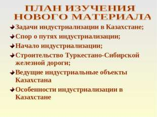 Задачи индустриализации в Казахстане; Спор о путях индустриализации; Начало и