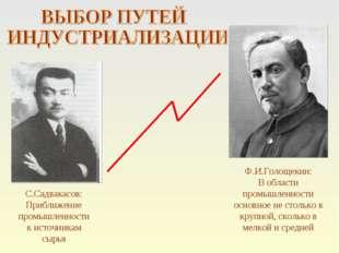 С.Садвакасов: Приближение промышленности к источникам сырья Ф.И.Голощекин: В