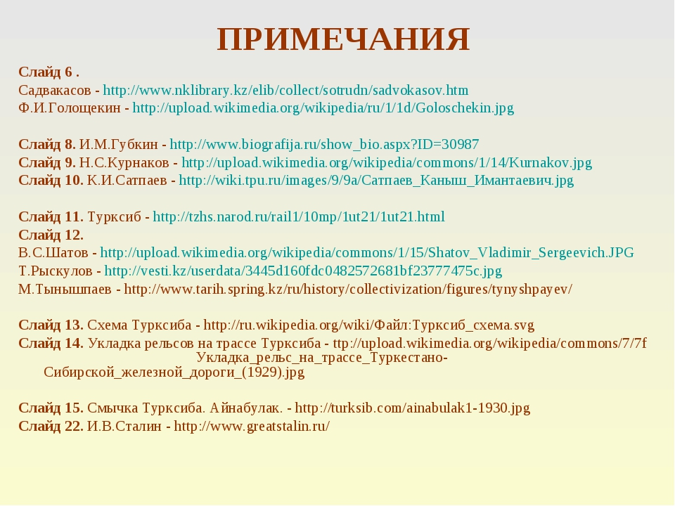 ПРИМЕЧАНИЯ Слайд 6 . Садвакасов - http://www.nklibrary.kz/elib/collect/sotrud...