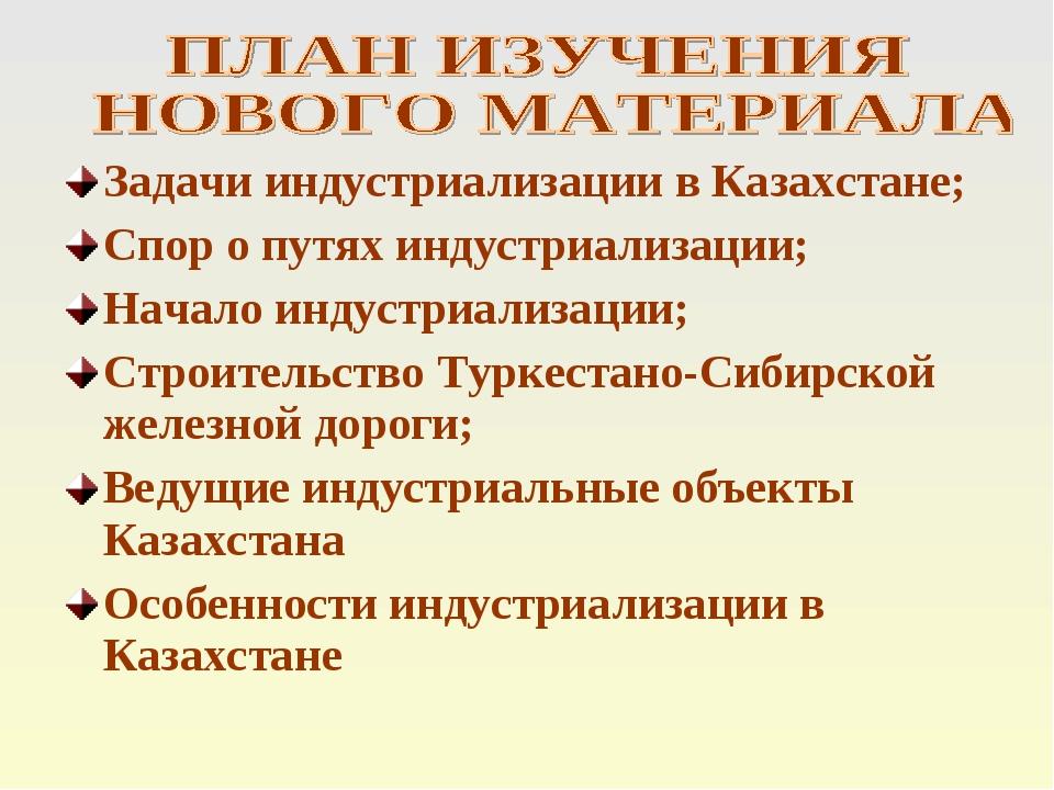 Задачи индустриализации в Казахстане; Спор о путях индустриализации; Начало и...