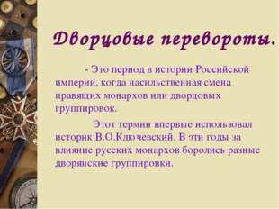 Дворцовые перевороты. - Это период в истории Российской империи, когда насиль