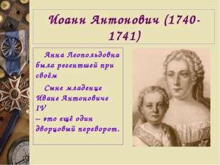 Иоанн Антонович (1740-1741) Анна Леопольдовна была регентшей при своём Сыне м