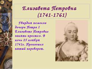 Елизавета Петровна (1741-1761) Гвардия помогла дочери Петра I Елизавете Петро