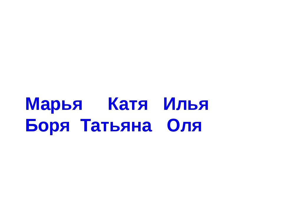 Марья Катя Илья Боря Татьяна Оля