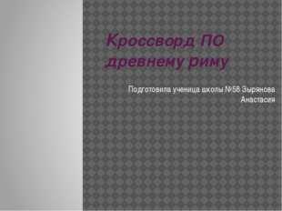 Кроссворд ПО древнему риму Подготовила ученица школы №58 Зырянова Анастасия