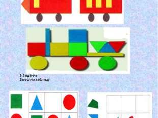 4. Задание Их каких геометрических фигур построен паровоз, тележка 5.Задание
