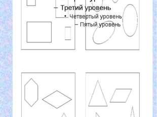Математические загадки. 1 задание Найди лишнее и объясни