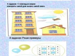 3 задание Условная мерка 4 задание С помощью мерки измерить какой дом выше, к