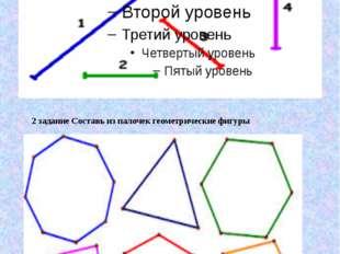 Тема: «Точка, линия, прямая» 1.Задание Нарисуй отрезки, прямые и точки. 2 за