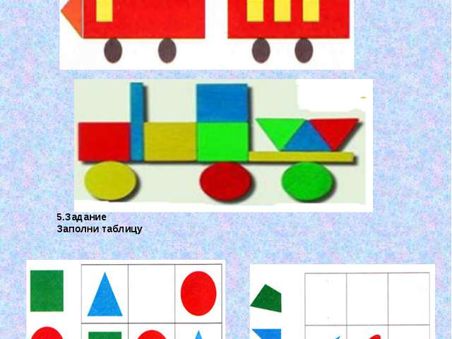 4. Задание Их каких геометрических фигур построен паровоз, тележка 5.Задание...