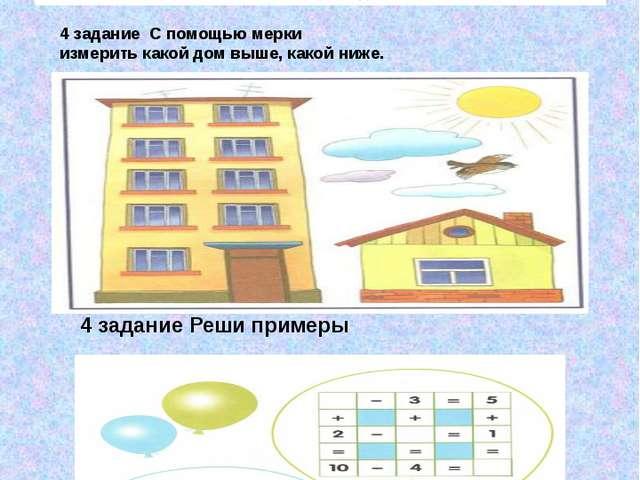 3 задание Условная мерка 4 задание С помощью мерки измерить какой дом выше, к...