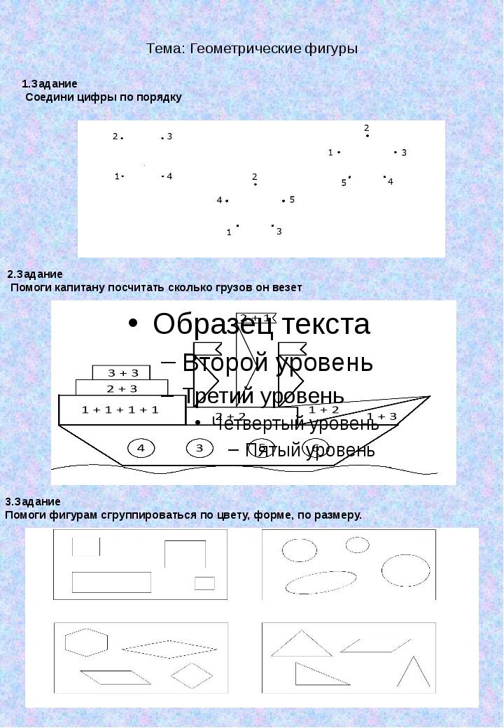 Тема: Геометрические фигуры 1.Задание Соедини цифры по порядку 2.Задание Помо...