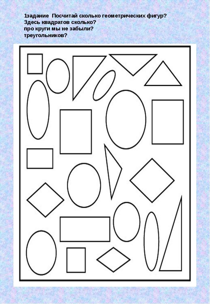 1задание Посчитай сколько геометрических фигур? Здесь квадратов сколько? про...