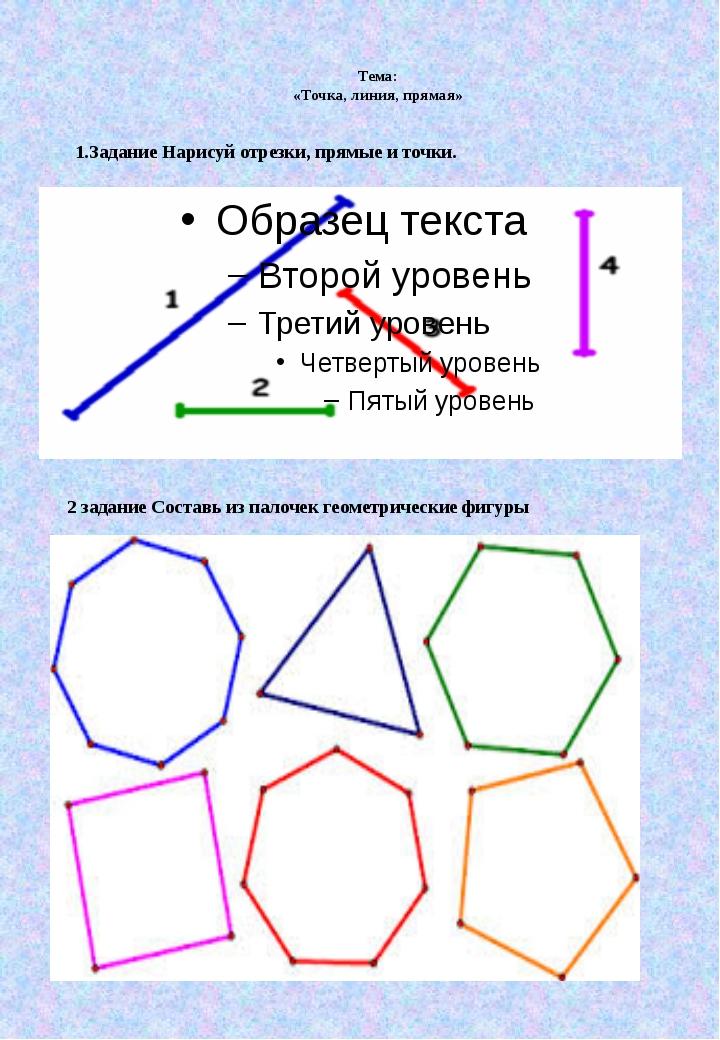 Тема: «Точка, линия, прямая» 1.Задание Нарисуй отрезки, прямые и точки. 2 за...