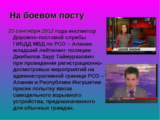 На боевом посту 23 сентября 2012 года инспектор Дорожно-постовой службы ГИБДД...
