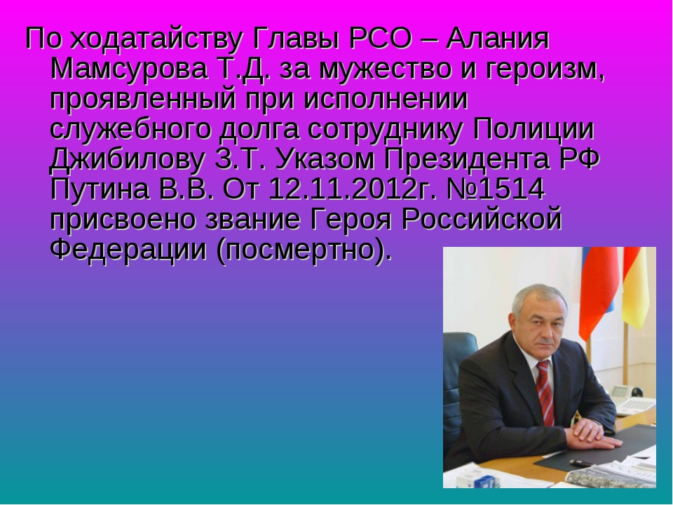 По ходатайству Главы РСО – Алания Мамсурова Т.Д. за мужество и героизм, прояв...