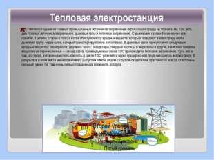 ТЭС являются одним из главных промышленных источников загрязнения окружающей