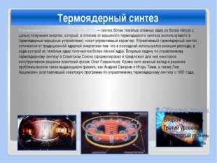 Управляемый термоядерный синтез (УТС) — синтез более тяжёлых атомных ядер из