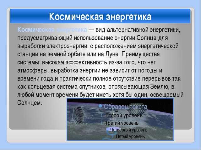 Космическая энергетика — вид альтернативной энергетики, предусматривающий исп...