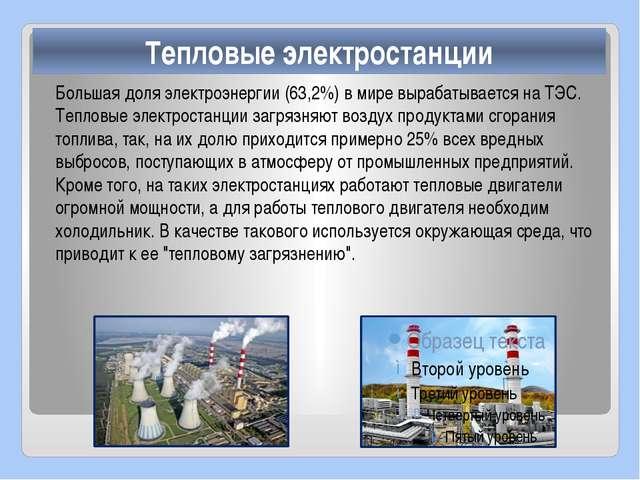Большая доля электроэнергии (63,2%) в мире вырабатывается на ТЭС. Тепловые эл...