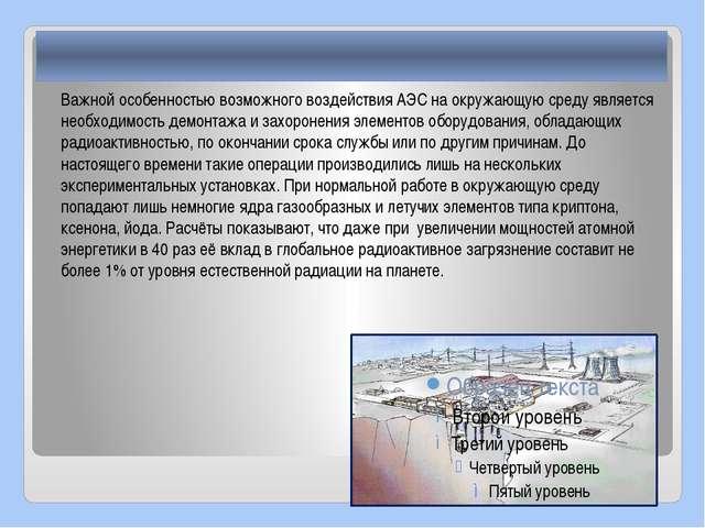 Важной особенностью возможного воздействия АЭС на окружающую среду является н...