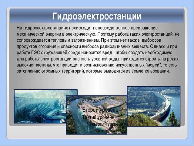 На гидроэлектростанциях происходит непосредственное превращение механической...