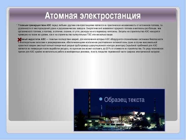 Главным преимуществом АЭС перед любыми другими электростанциями является их п...