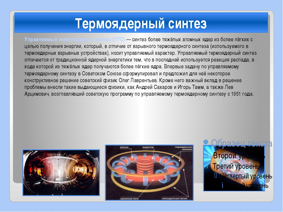 Управляемый термоядерный синтез (УТС) — синтез более тяжёлых атомных ядер из...