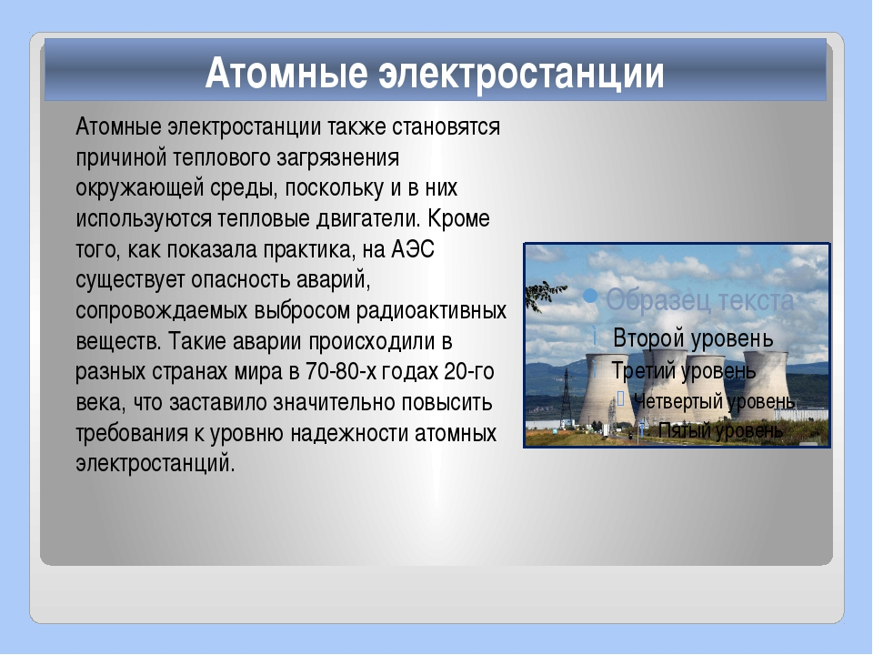Атомные электростанции также становятся причиной теплового загрязнения окружа...